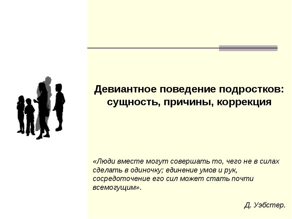 Девиантное поведение подростков: сущность, причины, коррекция «Люди вместе м...
