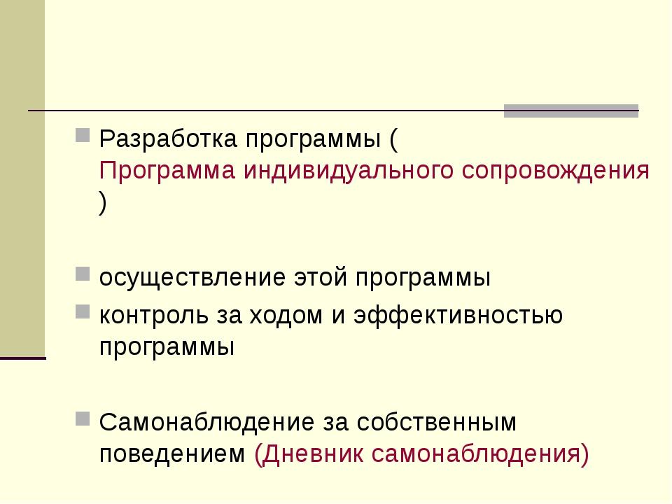 Разработка программы (Программа индивидуального сопровождения) осуществление...