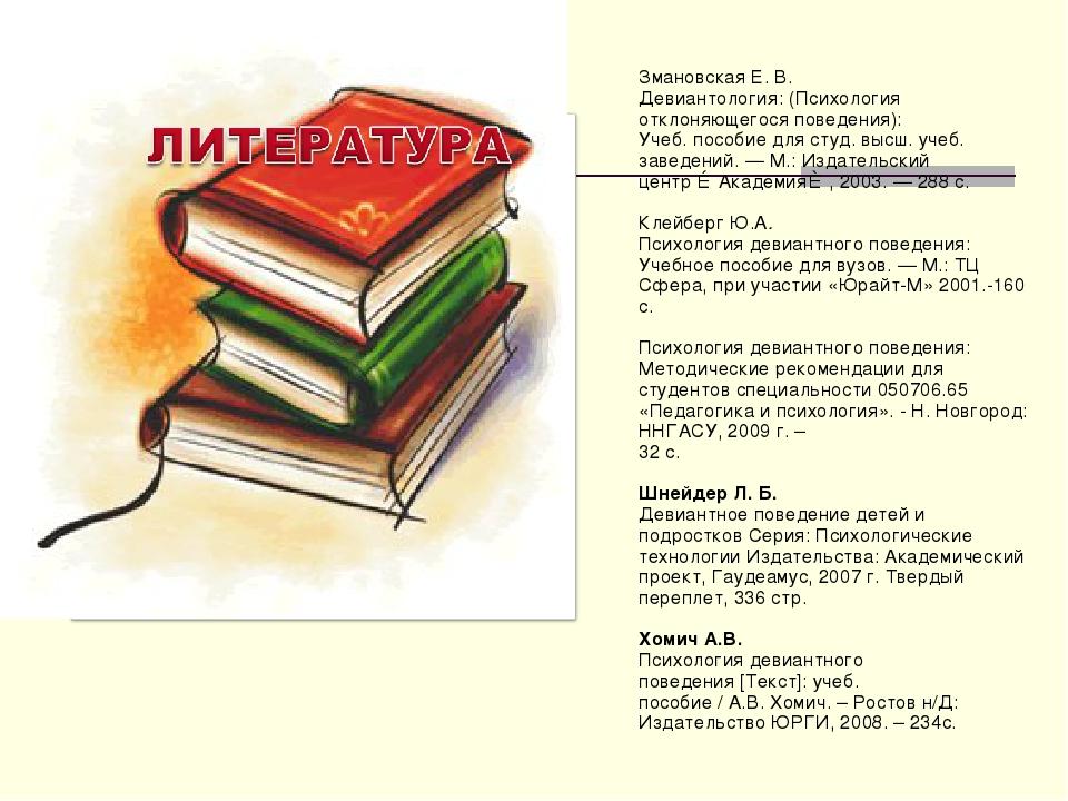 Змановская Е. В. Девиантология: (Психология отклоняющегося поведения): Учеб....