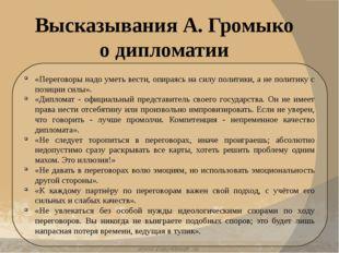 Высказывания А. Громыко о дипломатии «Переговоры надо уметь вести, опираясь н