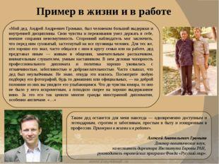 Пример в жизни и в работе «Мой дед, Андрей Андреевич Громыко, был человеком б