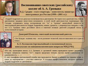 Воспоминания советских (российских) коллег об А. А. Громыко «Андрей Андрееви