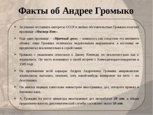 За умение отстаивать интересы СССР в любых обстоятельствах Громыко получил пр