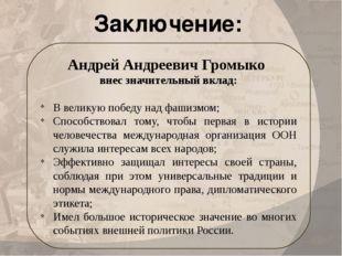 Андрей Андреевич Громыко внес значительный вклад: В великую победу над фашизм