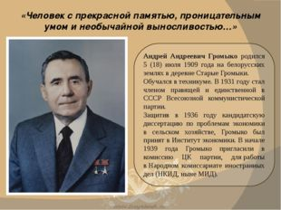 Андрей Андреевич Громыко родился 5 (18) июля 1909 года на белорусских землях