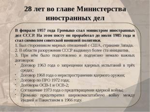 В феврале 1957 года Громыко стал министром иностранных дел СССР. На этом пост