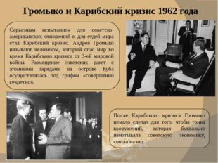 Серьезным испытанием для советско-американских отношений и для судеб мира ста