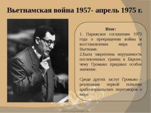 Итог: 1. Парижское соглашение 1973 года о прекращении войны и восстановлении