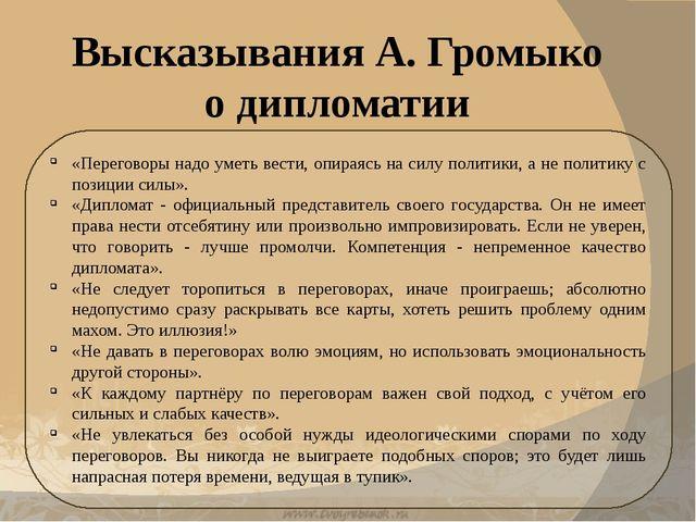 Высказывания А. Громыко о дипломатии «Переговоры надо уметь вести, опираясь н...