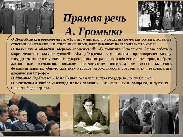 Прямая речь А. Громыко О Потсдамской конференции: «Три державы взяли определ...