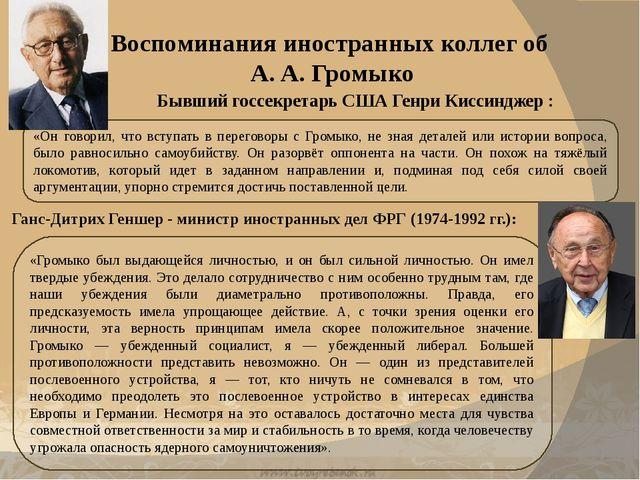 Воспоминания иностранных коллег об А. А. Громыко «Он говорил, что вступать в...