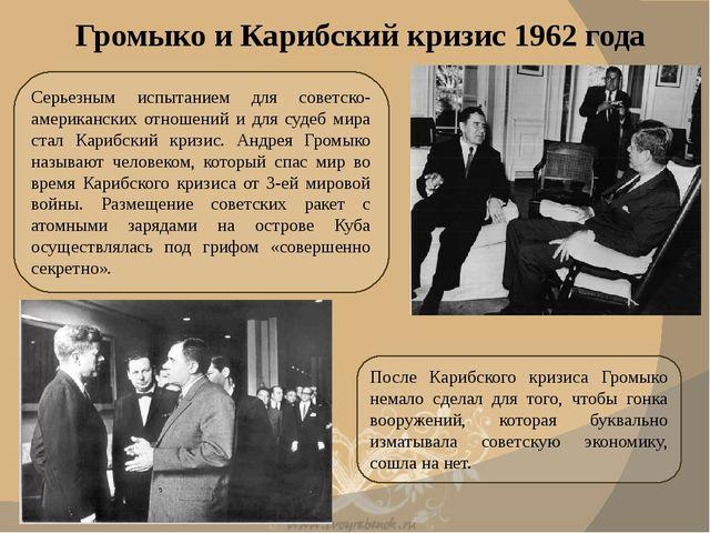 Серьезным испытанием для советско-американских отношений и для судеб мира ста...