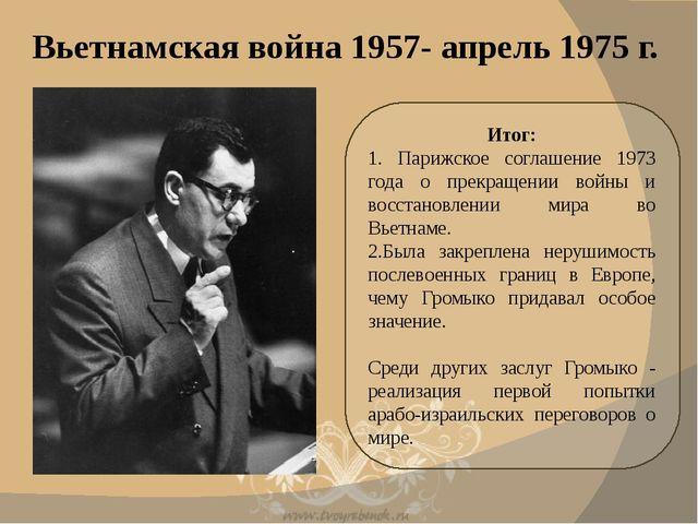 Итог: 1. Парижское соглашение 1973 года о прекращении войны и восстановлении...