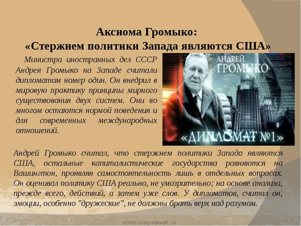 Аксиома Громыко: «Стержнем политики Запада являются США» Министра иностранны...
