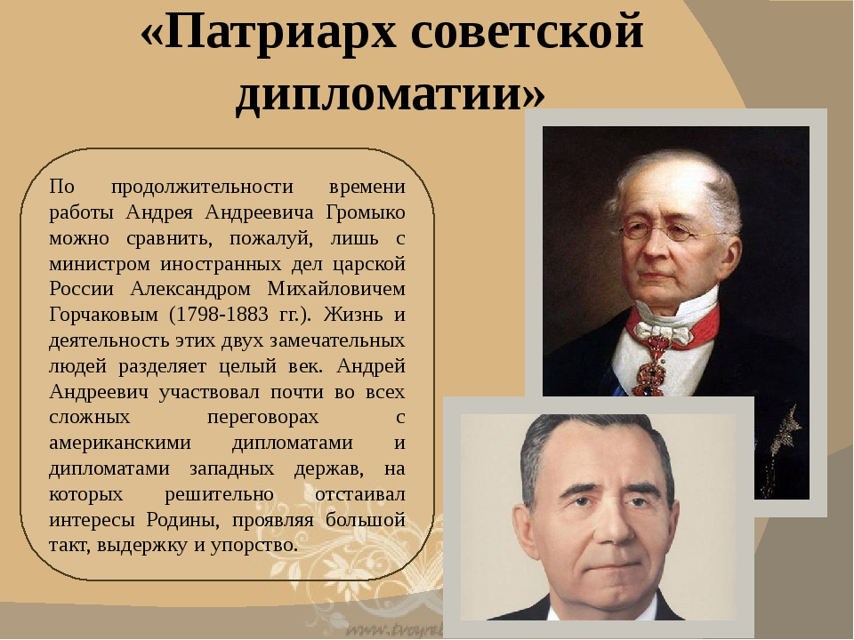 По продолжительности времени работы Андрея Андреевича Громыко можно сравнить,...