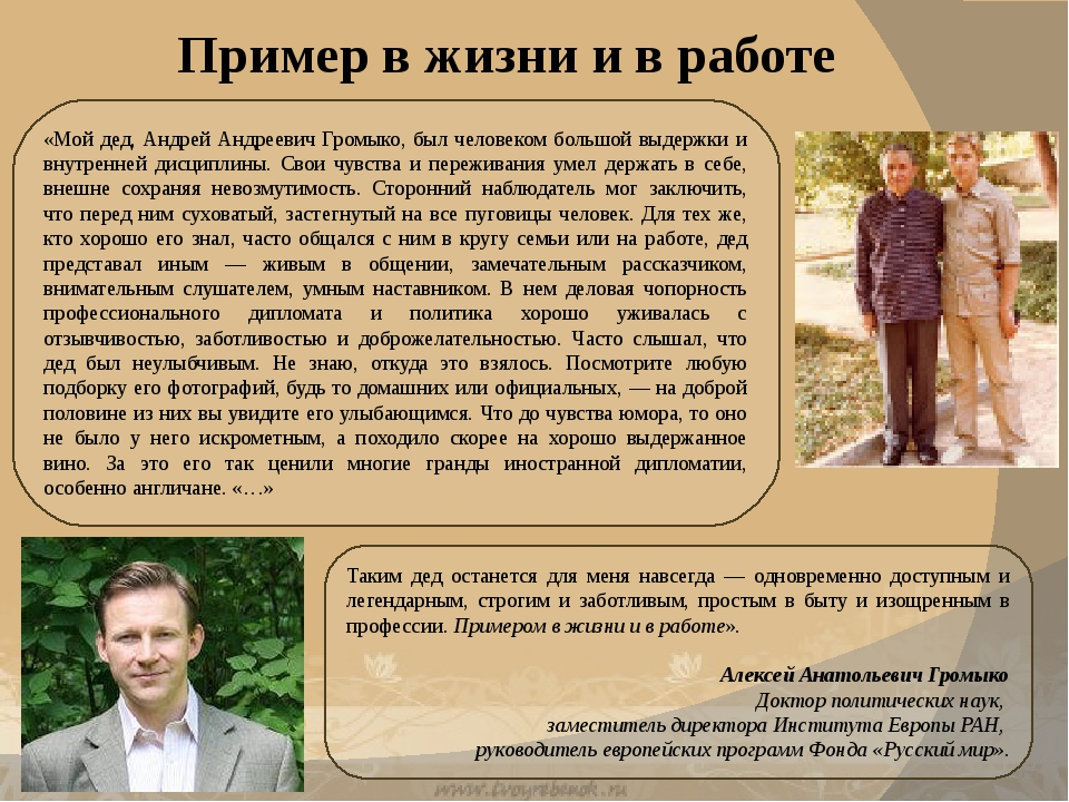 Пример в жизни и в работе «Мой дед, Андрей Андреевич Громыко, был человеком б...