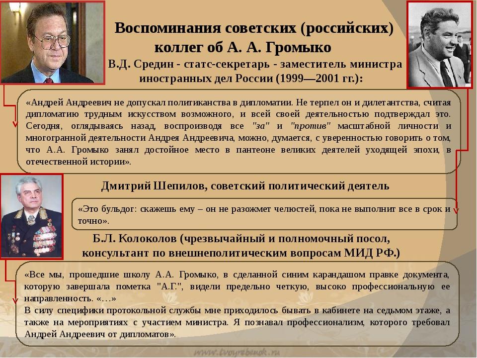 Воспоминания советских (российских) коллег об А. А. Громыко «Андрей Андрееви...