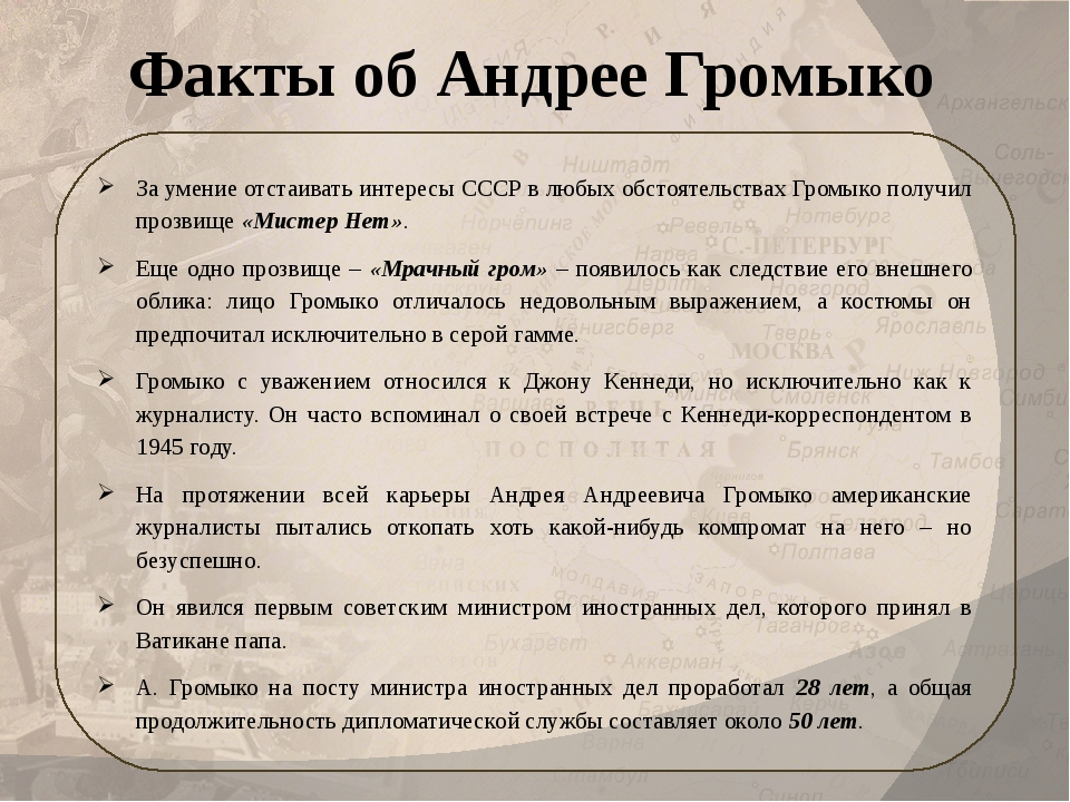 За умение отстаивать интересы СССР в любых обстоятельствах Громыко получил пр...