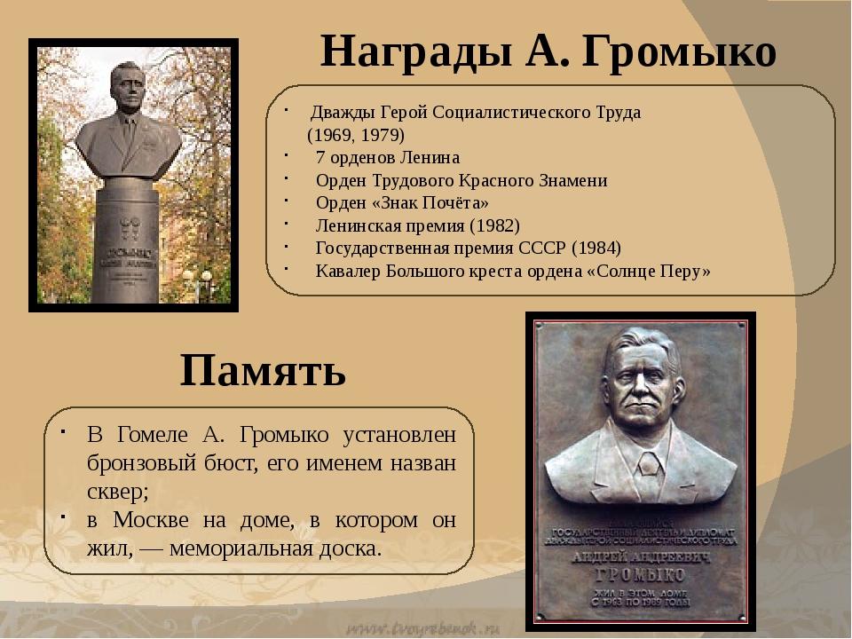 Награды А. Громыко Дважды Герой Социалистического Труда (1969, 1979) 7 ордено...