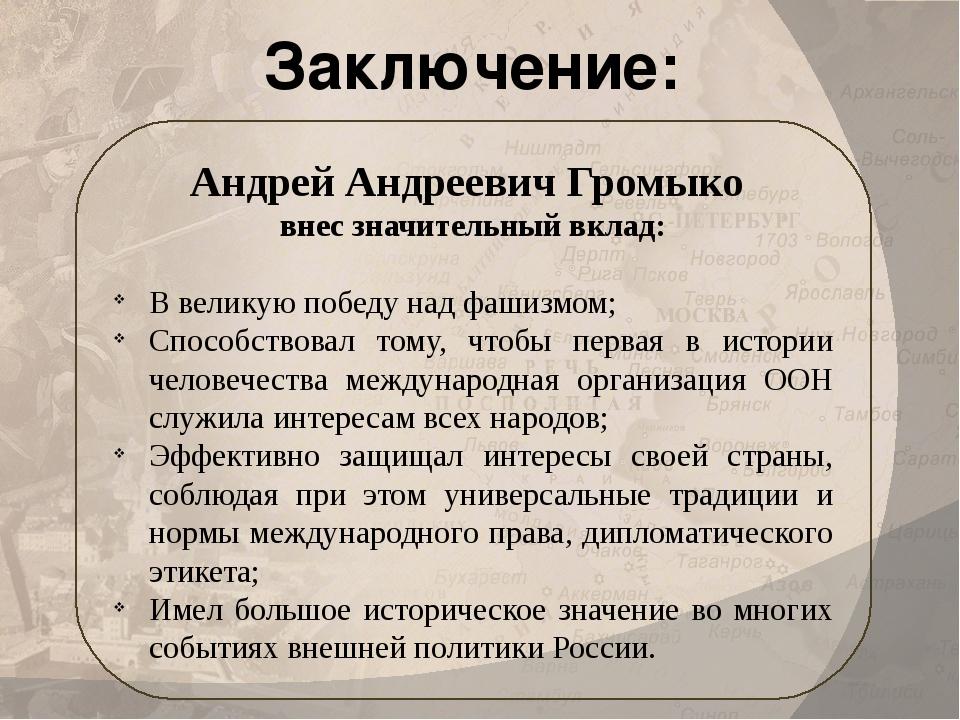 Андрей Андреевич Громыко внес значительный вклад: В великую победу над фашизм...