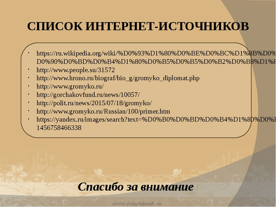 СПИСОК ИНТЕРНЕТ-ИСТОЧНИКОВ https://ru.wikipedia.org/wiki/%D0%93%D1%80%D0%BE%D...