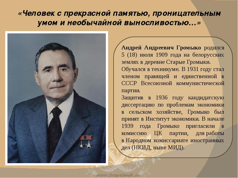 Андрей Андреевич Громыко родился 5 (18) июля 1909 года на белорусских землях...
