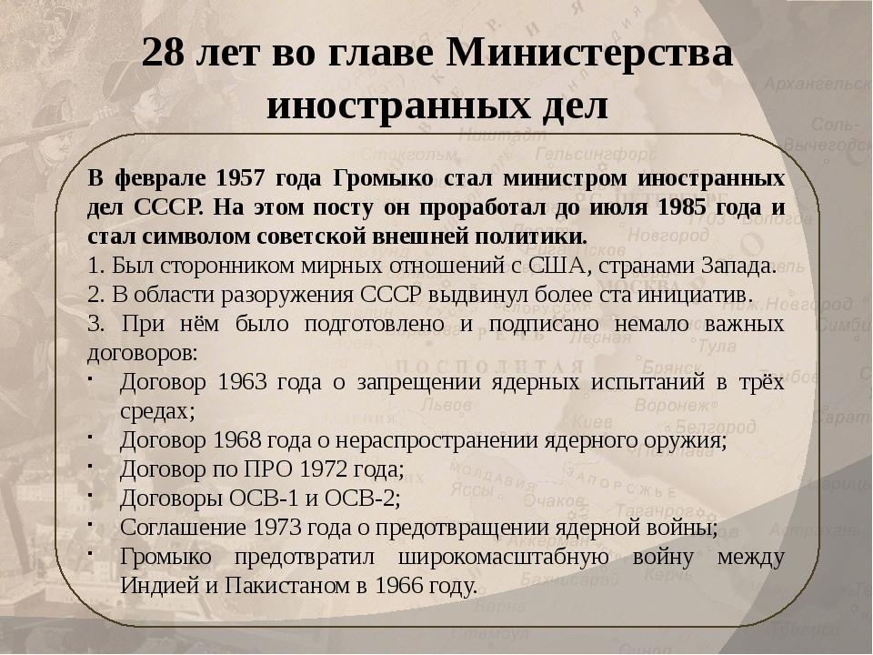 В феврале 1957 года Громыко стал министром иностранных дел СССР. На этом пост...