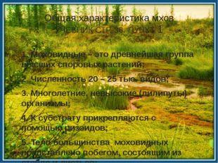 Общая характеристика мхов УЧЕБНИК СТР. 36. ПУНКТ 1 1. Моховидные – это древне