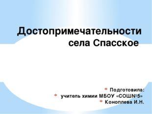 Подготовила: учитель химии МБОУ «СОШ№5» Коноплева И.Н. Достопримечательности
