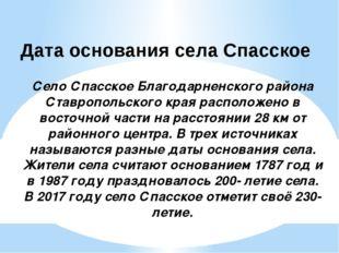 Село Спасское Благодарненского района Ставропольского края расположено в вост