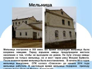 Мельница Мельница построена в XIX веке. Во время оккупации мельница была взор