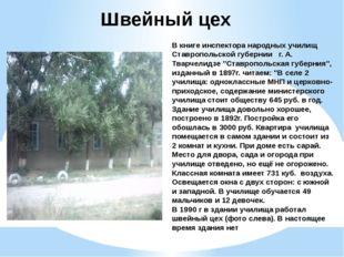 В книге инспектора народных училищ Ставропольской губернии г. А. Тварчелидзе