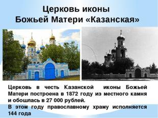 Церковь иконы Божьей Матери «Казанская» Церковь в честь Казанской иконы Божье