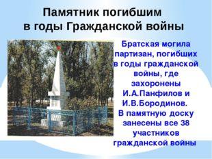Памятник погибшим в годы Гражданской войны Братская могила партизан, погибших
