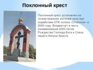 Поклонный крест Поклонный крест установлен на пожертвования жителей села при