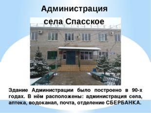 Администрация села Спасское Здание Администрации было построено в 90-х годах.