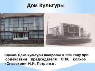 Дом Культуры Здание Дома культуры построено в 1969 году при содействии предсе