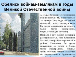 Обелиск войнам-землякам в годы Великой Отечественной войны За годы Великой От