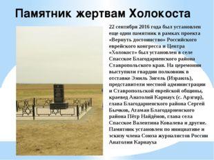 Памятник жертвам Холокоста 22 сентября 2016 года был установлен еще один пам