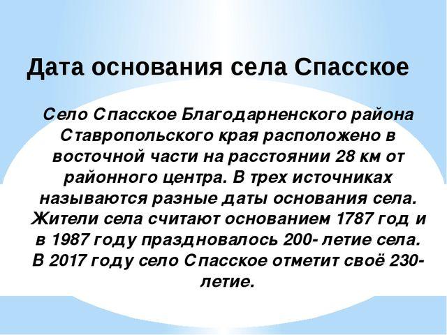 Село Спасское Благодарненского района Ставропольского края расположено в вост...