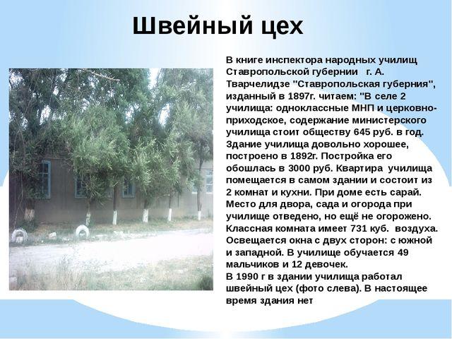 В книге инспектора народных училищ Ставропольской губернии г. А. Тварчелидзе...