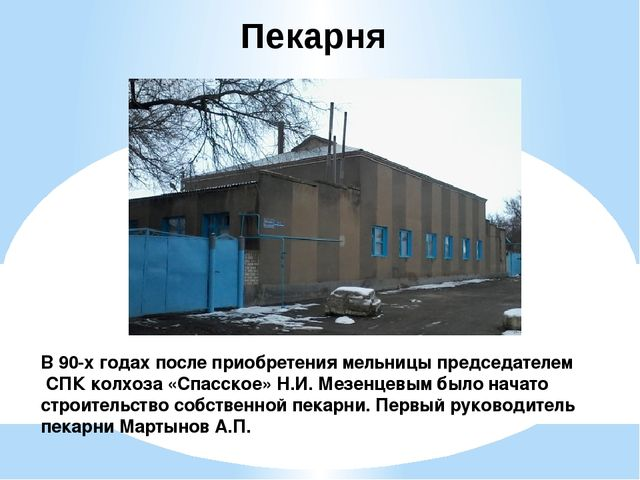 Пекарня В 90-х годах после приобретения мельницы председателем СПК колхоза «С...