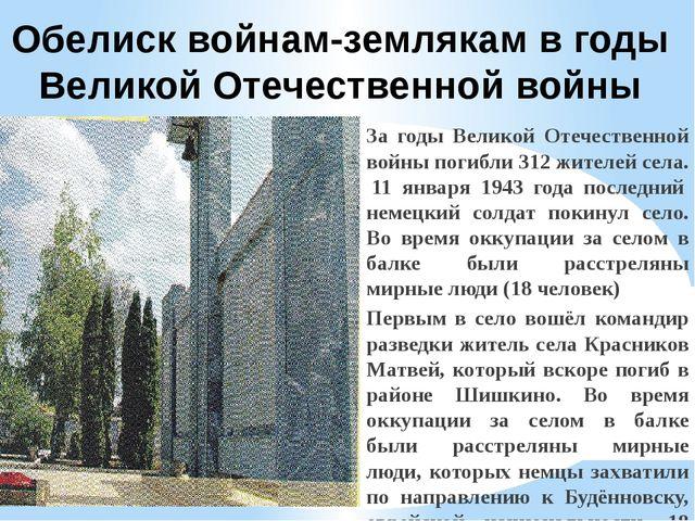 Обелиск войнам-землякам в годы Великой Отечественной войны За годы Великой От...