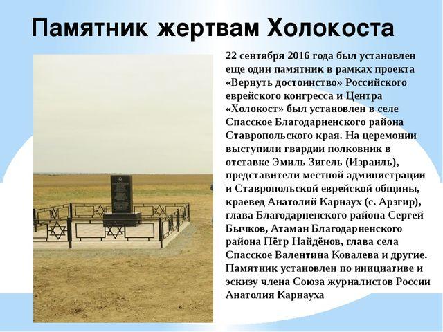 Памятник жертвам Холокоста 22 сентября 2016 года был установлен еще один пам...