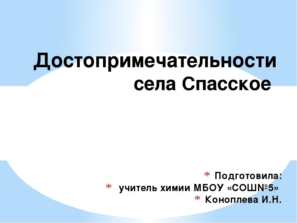 Подготовила: учитель химии МБОУ «СОШ№5» Коноплева И.Н. Достопримечательности...