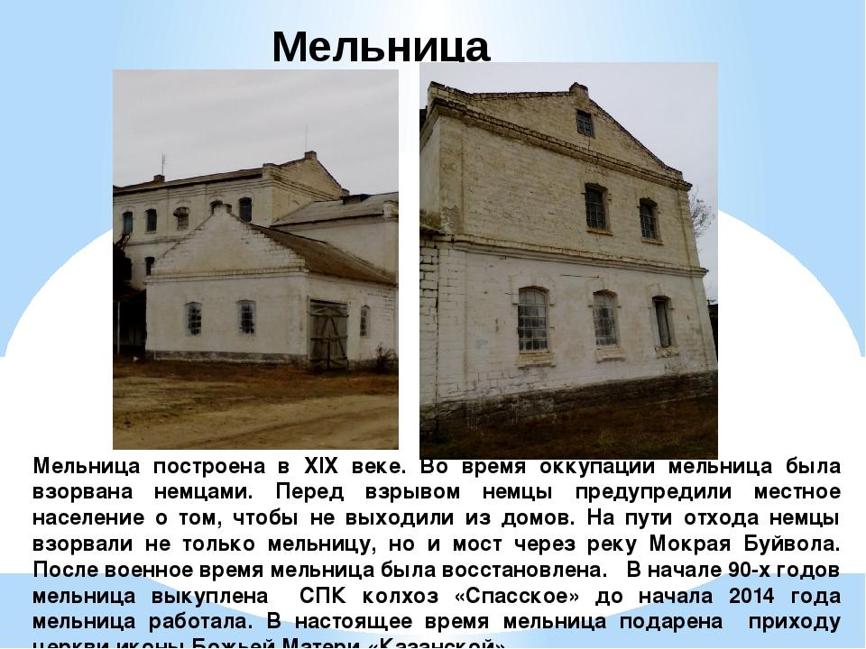 Мельница Мельница построена в XIX веке. Во время оккупации мельница была взор...