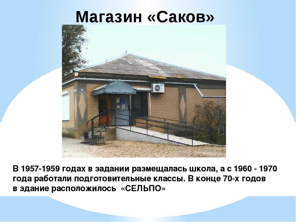 Магазин «Саков» В 1957-1959 годах в задании размещалась школа, а с 1960 - 197...