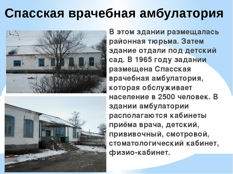 Спасская врачебная амбулатория В этом здании размещалась районная тюрьма. Зат...