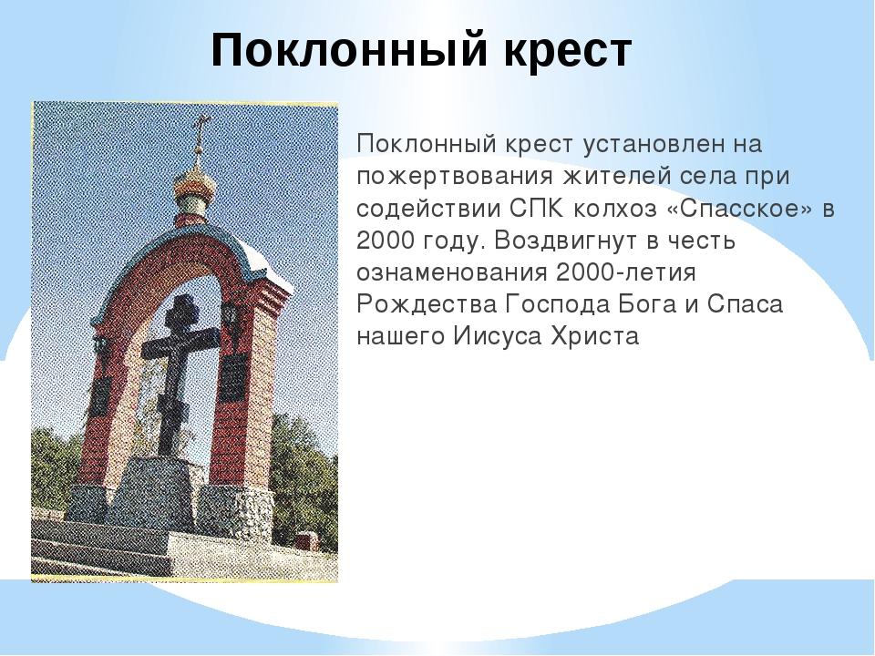 Поклонный крест Поклонный крест установлен на пожертвования жителей села при...