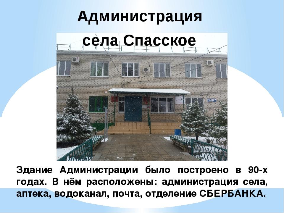 Администрация села Спасское Здание Администрации было построено в 90-х годах....